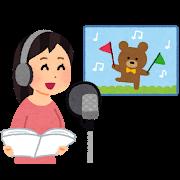 通信制の声優養成所におけるアフレコ教程